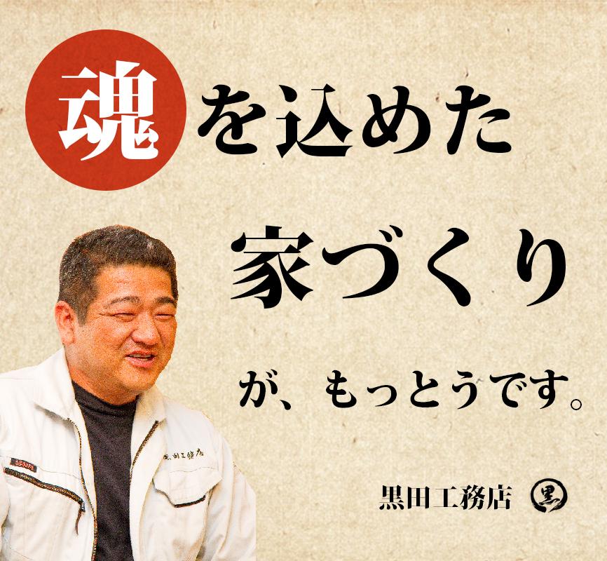 黒田工務店は魂を込めた家づくりがもっとうです。