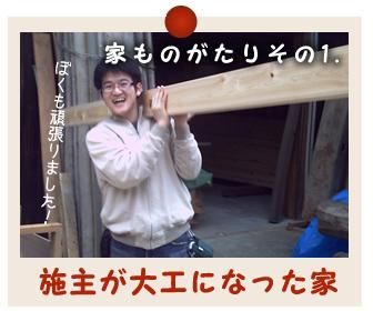 黒田工務店|施主が大工になった家