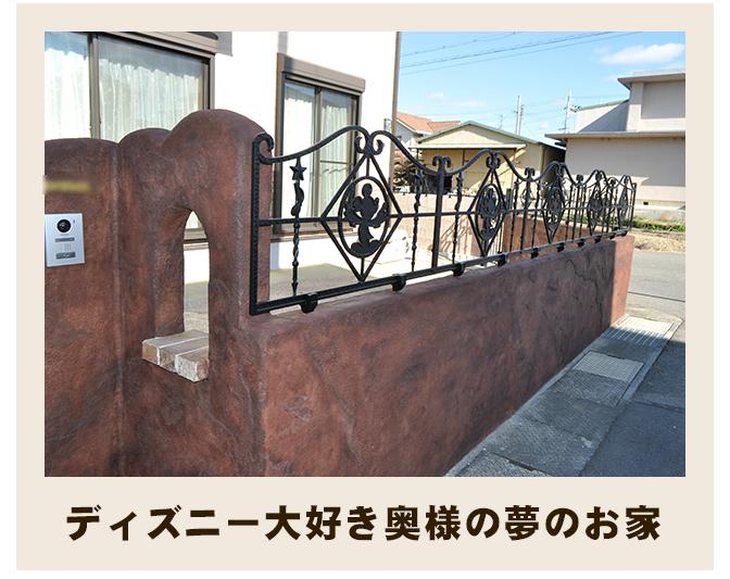 黒田工務店|ディズニー大好き!な奥様のご希望が詰まった夢の家