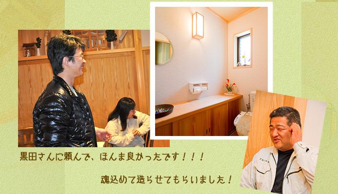 黒田工務店|家ものがたり その2