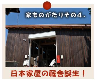 黒田工務店|日本家屋の厩舎