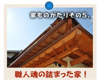 黒田工務店|美しいお家