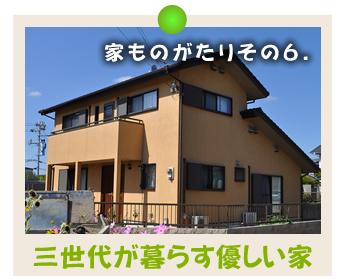 黒田工務店|居心地の良いお家