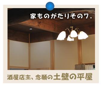 黒田工務店|土壁にこだわったお家