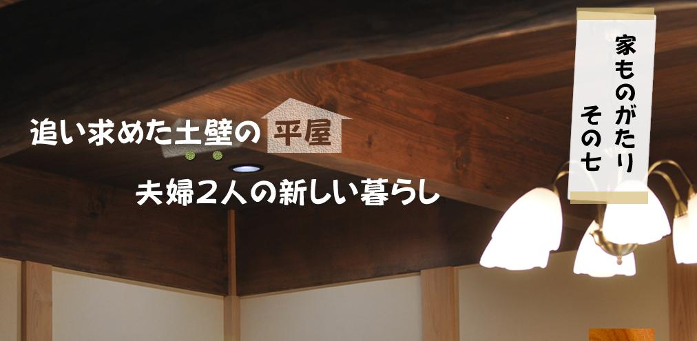 黒田工務店|家ものがたり その7 追い求めた土壁の平屋