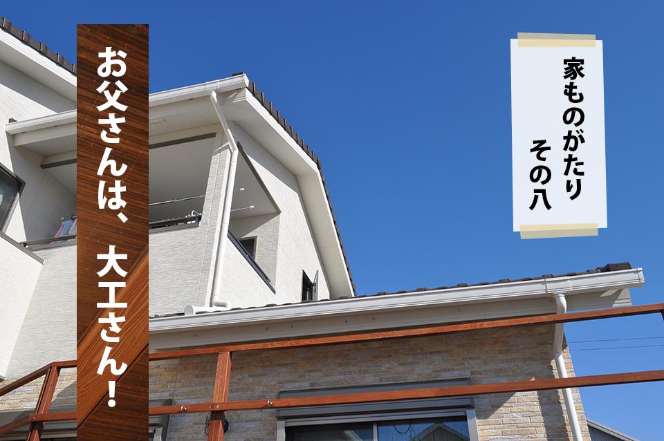 黒田工務店|家ものがたり その8