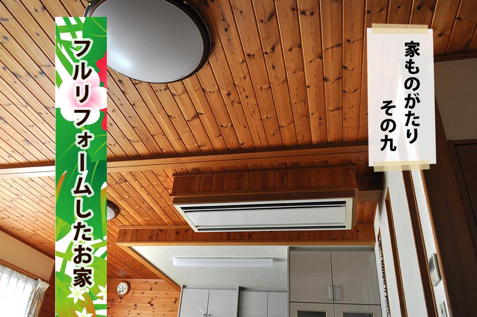 黒田工務店|家ものがたり その9