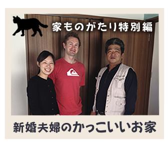 黒田工務店|コスパなお家