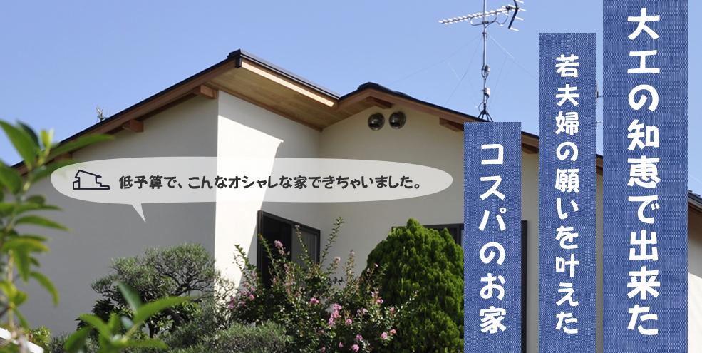 黒田工務店|家ものがたり 特別編 コスパのお家