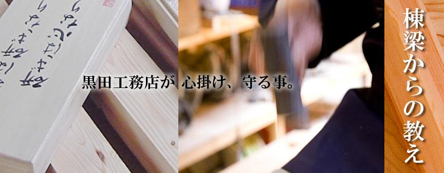 黒田工務店|棟梁の教え