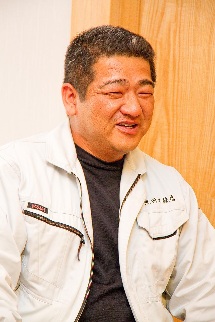 黒田工務店社長